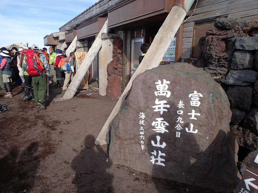The mountain hut at Fujinomiya Trail Route's 9th station at an altitude of 3,400 meters