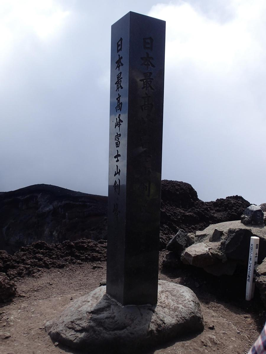 At 3,776 meters, Kengamine is Mt. Fuji's highest peak and the highest point in Japan